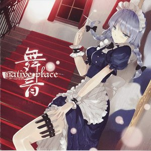 Image for '舞音 ~native place~'