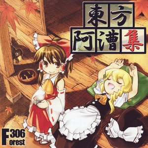 Image for '東方阿漕集'