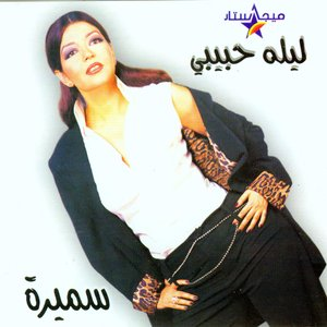 Image for 'Lila Habiby'