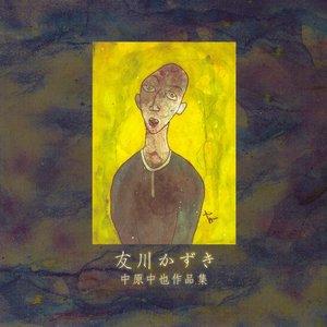 Image for 'Nakahara Chuya Sakuhinnshu'