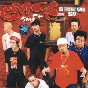 Image for 'Kong Fu'