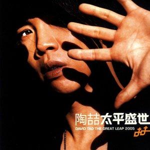Image for '太平盛世'