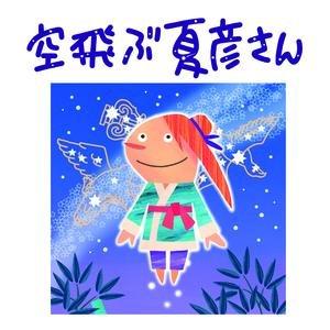 Imagem de 'Sora Tobu Natsuhiko San'