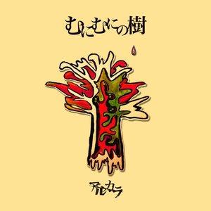 Image for 'むにむにの樹'