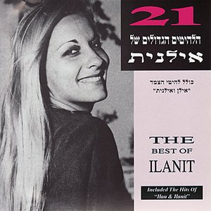 Image for 'The Best of Ilanit'