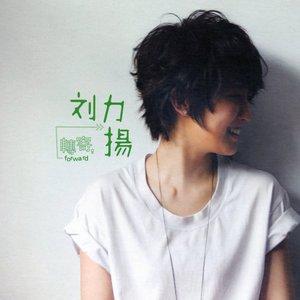 Bild für '转寄刘力扬'