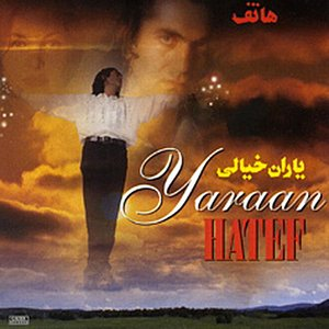 Image for 'Yarane Khiali - Persian Music'