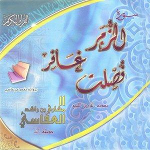 Image for 'Sourate Az Zoumar, Ghafer, Fossilat (Quran)'