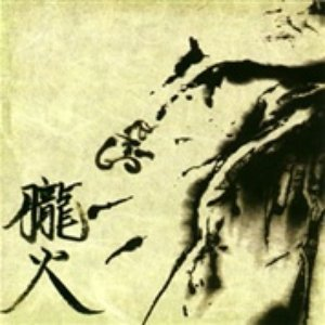 Image for '朧火'