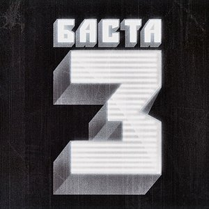 Image for 'Баста 3'