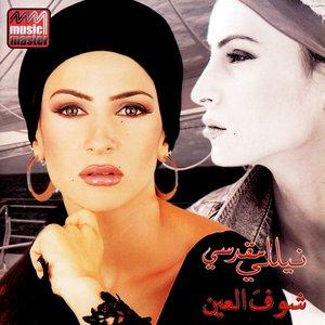 Image pour 'Shouf El Ein'