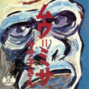 Image for 'ムウ=ミサ'