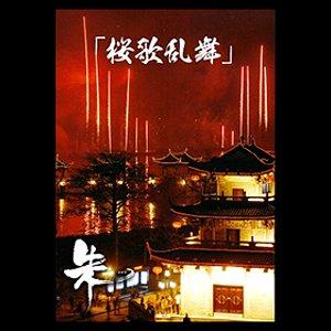Image pour '桜歌乱舞'