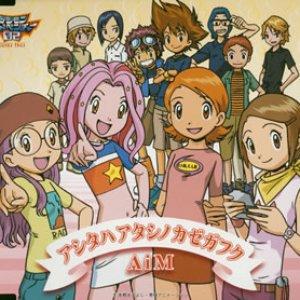 Image for 'Ashita wa Atashi no Kaze ga Fuku'