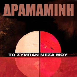 Image for 'Η νύχτα'