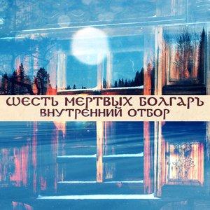 Imagem de 'Внутренний отбор'
