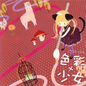 Immagine per '色彩×少女'