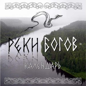 Image for 'Реки Богов'