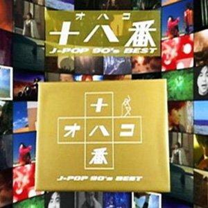 Image for '十八番~J-POP'90s BEST~'