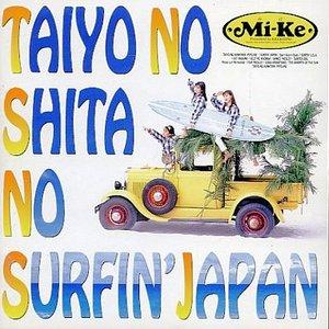 Image for '太陽の下のサーフィン・JAPAN'