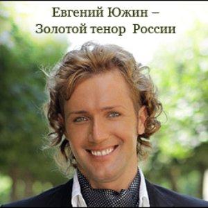Image for 'Евгений Южин'