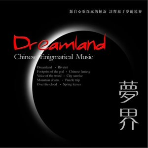"""""""Dreamland""""的封面"""