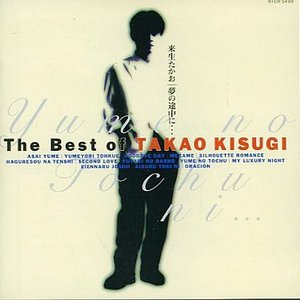 Image for 'The Best Of Takao Kisugi 〜夢の途中に…〜'