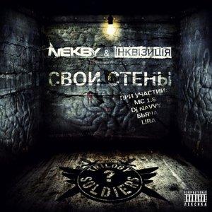 Image for 'Nekby & Інквізиція'