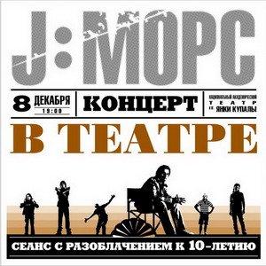Image for 'Концерт в театре'
