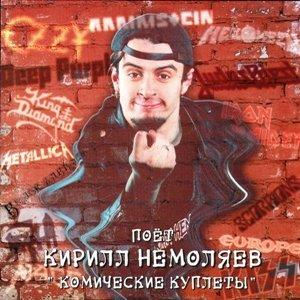 Imagen de 'Комические куплеты'