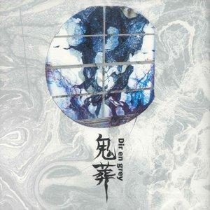 Bild för 'Kisou'