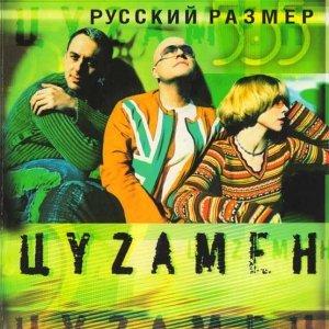 Bild für 'Цуzамен'