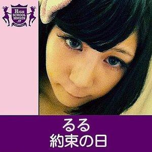 Image for 'Yakusokunohi'