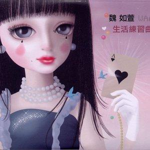 Image for '生活練習曲'