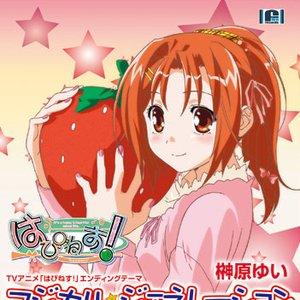 Image for 'マジカル★ジェネレーション'