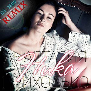 Bild für 'Ника (DJ Jedy Remix)'