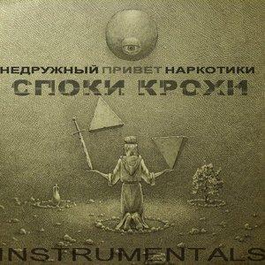 Image for 'Недружный'