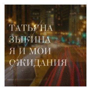 Image for 'Я И Мои Ожидания'