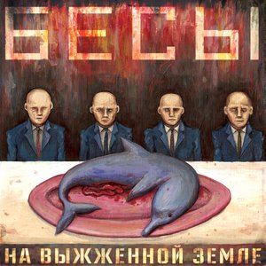 Image for 'Бесы'