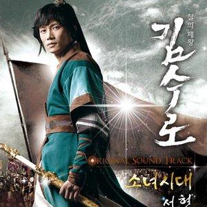 Image for '김수로'