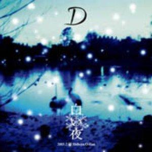 Image for '白い夜'