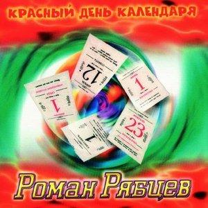 Image for 'Красный День Календаря'