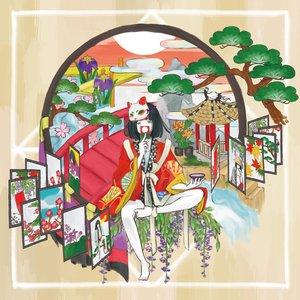Image for '娑婆ラバ'