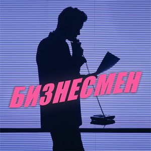 Image for 'Бизнесмен'