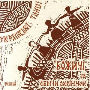 Image for 'Божичі та Сергій Охрімчук'