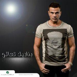 Image for 'Banadeek Ta'ala'