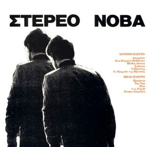 Image for 'Ευδοκία'