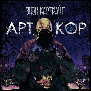 Image for 'Арткор 365'