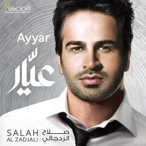 Image for 'Ayyar'