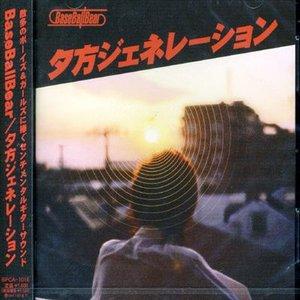Image for 'Sayonara-Nostalgia'